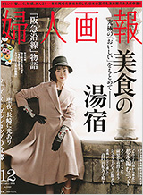 『婦人画報』2014年12月号