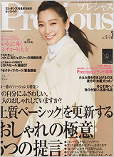 『Precious(プレシャス)』2016年3月号