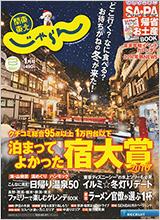 『関東東北じゃらん』2017年1月号