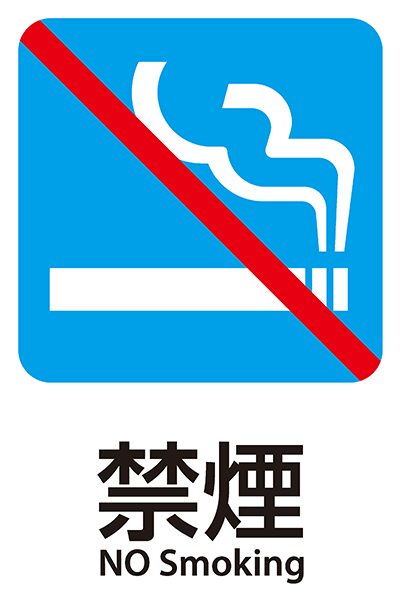 2017年7月1日(土)より食事処・広間を禁煙といたします。