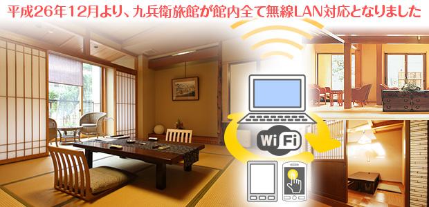 平成26年12月より、九兵衛旅館が館内全て無線LAN対応となりました