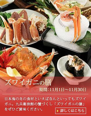 【ズワイガニの膳】日本海の冬に食材といえばなんといってもズワイガニ。九兵衛旅館の蟹づくし料理をぜひご賞味ください。