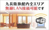 九兵衛旅館内全エリアで無線LAN接続が可能です