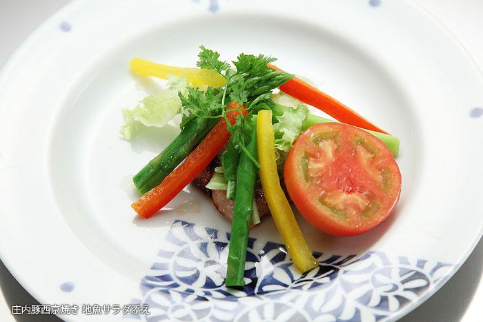 庄内豚西京焼き地魚サラダ添え