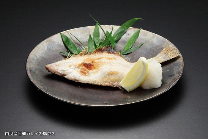 由良産口細カレイの塩焼き