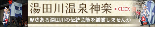 湯田川温泉神楽