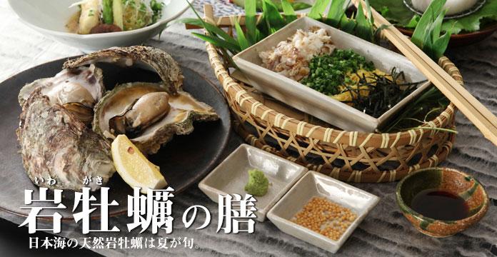 【岩牡蠣の膳】日本海の天然岩ガキは夏が旬です。