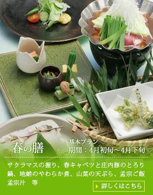 【春の膳】サクラマスの握り、春キャベツと庄内豚のとろり鍋、地蛸のやわらか煮、山菜の天ぷら、孟宗ご飯、孟宗汁 等