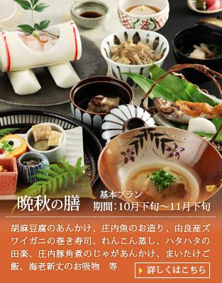 【晩秋の膳】胡麻豆腐のあんかけ、庄内魚のお造り、由良産ズワイガニの巻き寿司、れんこん蒸し、ハタハタの田楽、庄内豚角煮のじゃがあんかけ、まいたけご飯等
