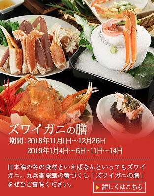 【ズワイガニの膳】日本海の冬の食材といえばなんといってもズワイガニ。九兵衛旅館の蟹づくし「ズワイガニの膳」をぜひご賞味ください。