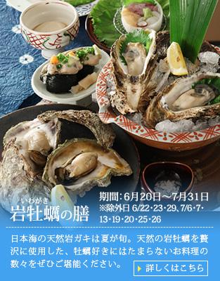 【岩牡蠣】日本海の天然岩ガキは夏が旬。日本海でとれた天然の岩牡蠣を贅沢に使用した、牡蠣好きにはたまらないお料理の数々をぜひご堪能ください。