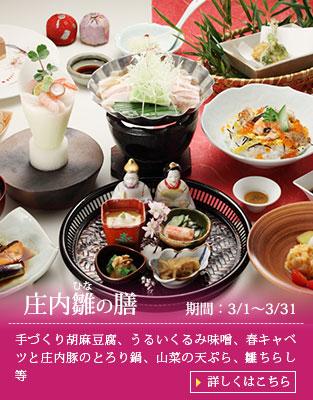 【庄内雛の膳】手づくり胡麻豆腐、うるいくるみ味噌、春キャベツと庄内豚のとろり鍋、山菜の天ぷら、雛ちらし等