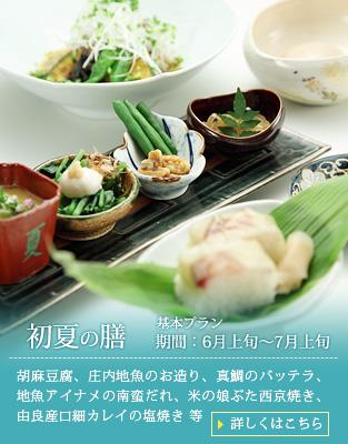 【初夏の膳】胡麻豆腐、庄内地魚のお造り真鯛のパッテラ、地魚アイナメの南蛮だれ、米の娘ぶた西京焼き、由良産口細カレイの塩焼き 等