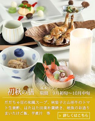 【初秋の膳】だだちゃ豆の和風スープ、秋茄子と山形牛のトマト生姜酢、はたはた田楽朴葉焼き、地魚のお造り、まいたけご飯、芋煮汁 等