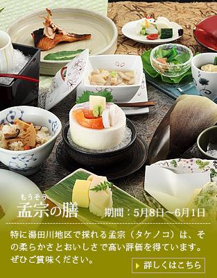 【孟宗の膳】特に湯田川地区で採れる孟宗(タケノコ)は、その柔らかさとおいしさで高い評価を得ています。ぜひご賞味ください。