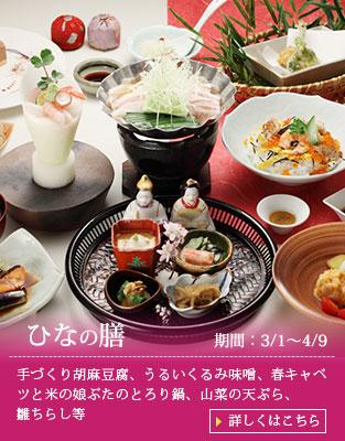 【ひなの膳】手づくり胡麻豆腐、うるいくるみ味噌、春キャベツと米の娘ぶたのとろり鍋、山菜の天ぷら、雛ちらし等