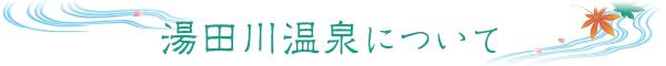 湯田川温泉について