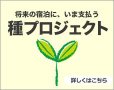 種プロジェクト