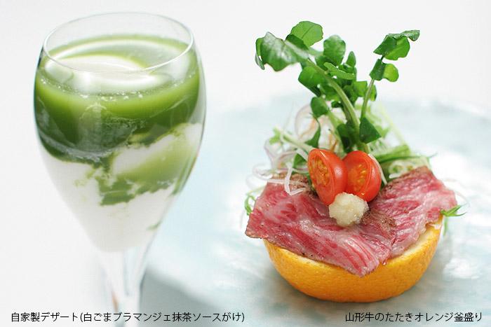 山形牛たたきオレンジ釜盛り・自家製デザート
