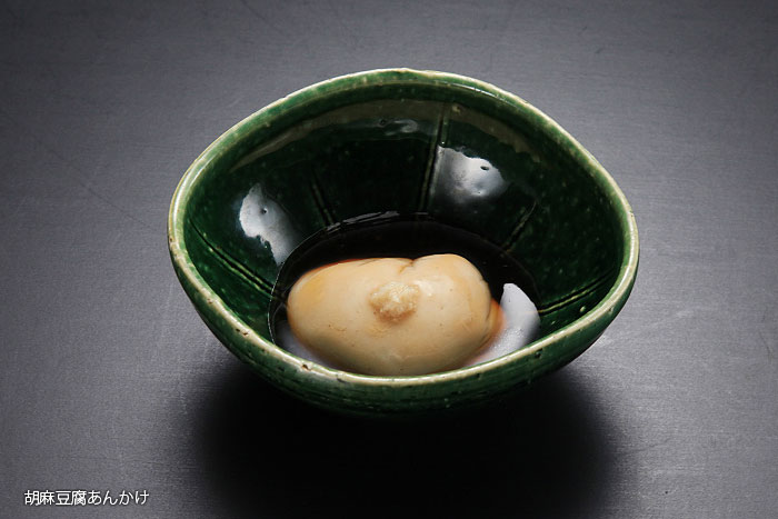胡麻豆腐あんかけ