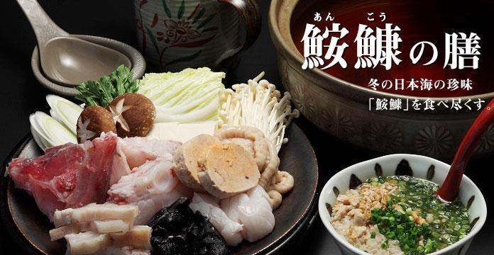 【鮟鱇の膳】冬の日本海の珍味、鮟鱇を食べ尽くす。