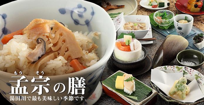【孟宗の膳】湯田川で最も美味しい季節です。