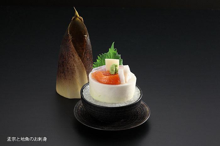 孟宗と地魚のお刺身