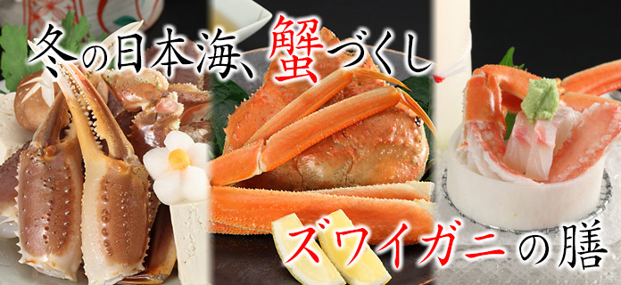 【ズワイガニの膳】冬の日本海、蟹づくしのお料理
