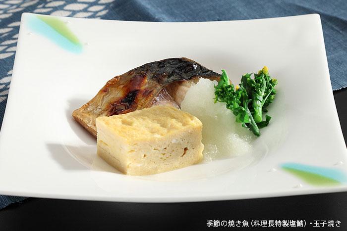 季節の焼き魚と玉子焼き