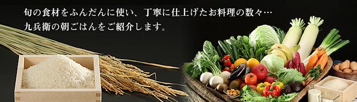 旬の食材をふんだんに使い、丁寧に仕上げたお料理の数々。