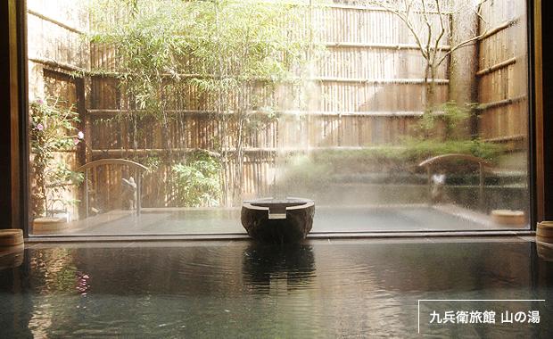 九兵衛旅館 山の湯