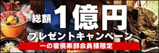 総額1億円プレゼントキャンペーン