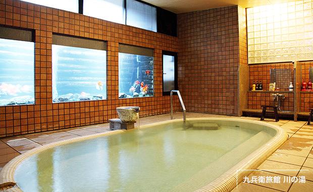 九兵衛旅館 川の湯