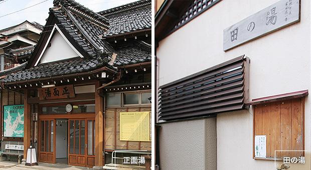 湯田川温泉 共同浴場