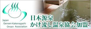 日本源泉かけ流し温泉協会加盟